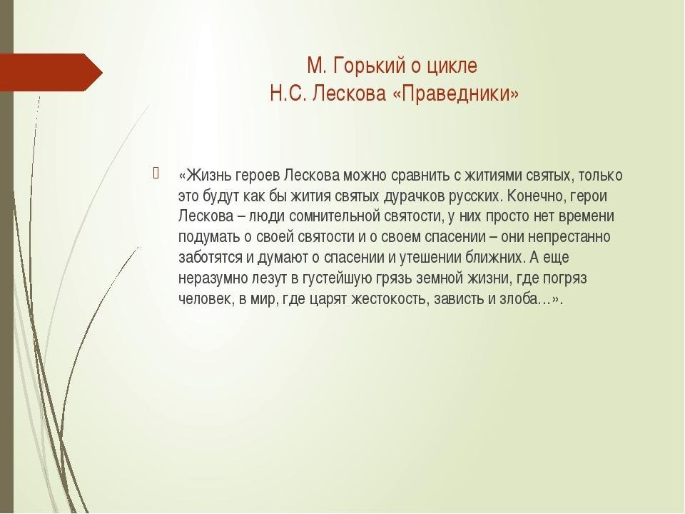 М. Горький о цикле Н.С. Лескова «Праведники» «Жизнь героев Лескова можно срав...