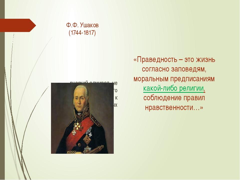 Ф.Ф. Ушаков (1744-1817) «Праведность – это жизнь согласно заповедям, моральн...