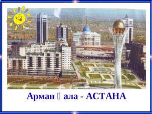 Арман қала - АСТАНА