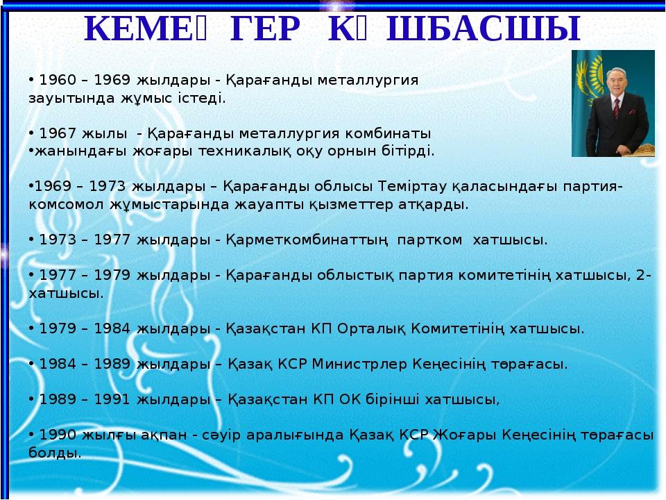 1960 – 1969 жылдары - Қарағанды металлургия зауытында жұмыс істеді. 1967 жыл...