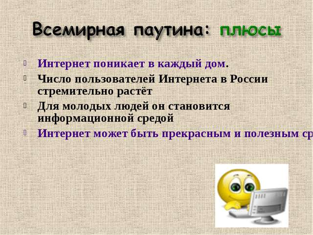 Интернет поникает в каждый дом. Число пользователей Интернета в России стреми...