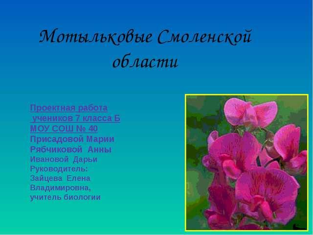 Проектная работа учеников 7 класса Б МОУ СОШ № 40 Присадовой Марии Рябчиковой...