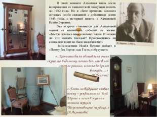 В этой комнате Ахматова жила после возвращения из ташкентской эвакуации впло