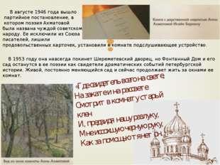 В августе 1946 года вышло партийное постановление, в котором поэзия Ахматово
