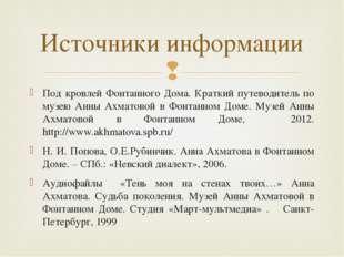 Под кровлей Фонтанного Дома. Краткий путеводитель по музею Анны Ахматовой в Ф