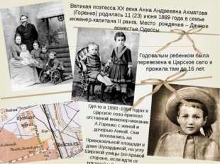 Великая поэтесса ХХ века Анна Андреевна Ахматова (Горенко) родилась 11 (23) и
