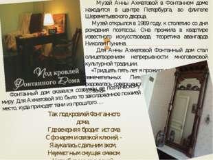 Музей Анны Ахматовой в Фонтанном доме находится в центре Петербурга, во флиг