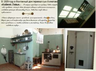 В 1929 году в Фонтанный дом переехал сын Ахматовой Лев Гумилев. «Кабинет Левы