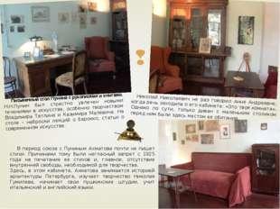 Письменный стол Пунина с рукописями и книгами. Н.Н.Пунин был страстно увлече