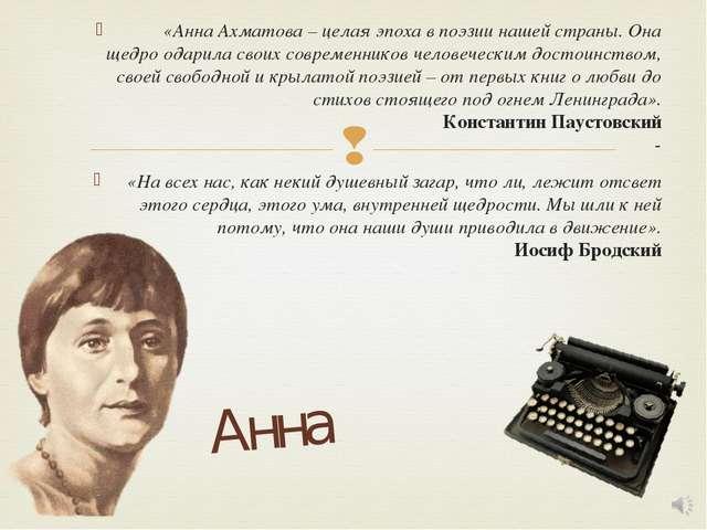 «Анна Ахматова – целая эпоха в поэзии нашей страны. Она щедро одарила своих...