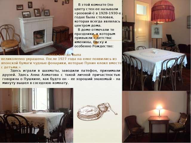 В этой комнате (по цвету стен ее называли «розовой») в 1928-1930-х годах был...