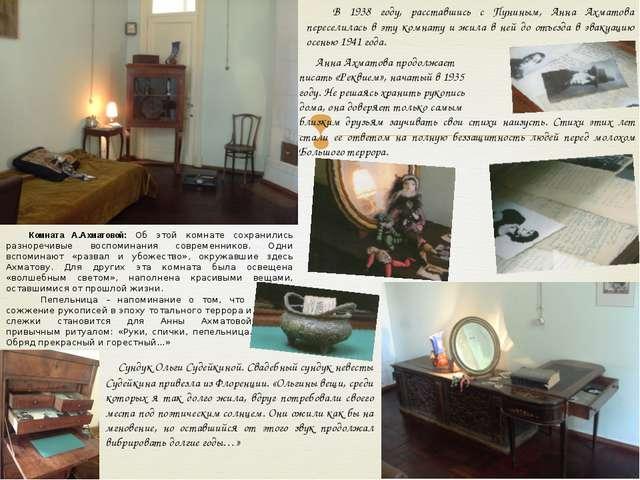 В 1938 году, расставшись с Пуниным, Анна Ахматова переселилась в эту комнату...