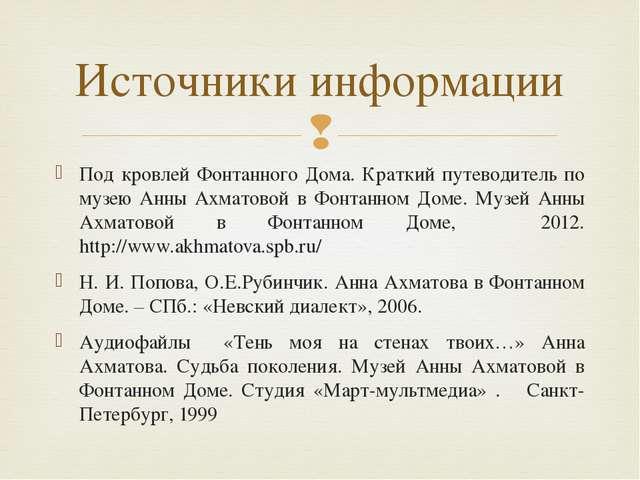 Под кровлей Фонтанного Дома. Краткий путеводитель по музею Анны Ахматовой в Ф...