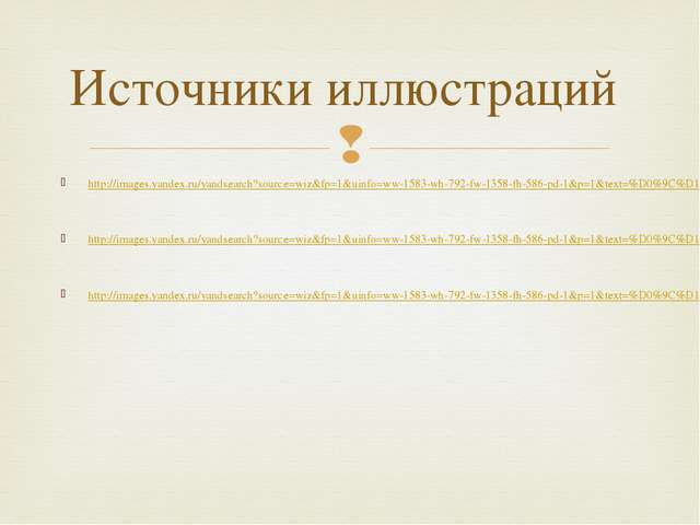 http://images.yandex.ru/yandsearch?source=wiz&fp=1&uinfo=ww-1583-wh-792-fw-13...