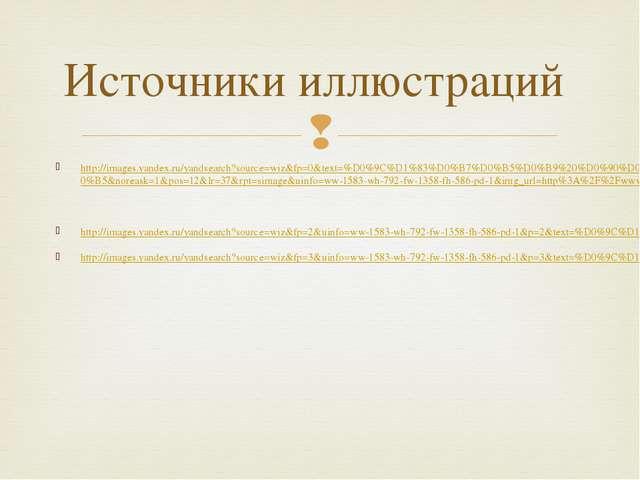 http://images.yandex.ru/yandsearch?source=wiz&fp=0&text=%D0%9C%D1%83%D0%B7%D0...