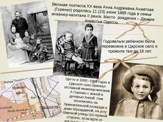 Великая поэтесса ХХ века Анна Андреевна Ахматова (Горенко) родилась 11 (23) и...