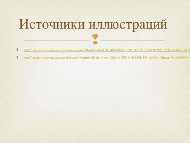 http://images.yandex.ru/yandsearch?source=wiz&fp=0&text=%D1%84%D0%BE%D1%82%D0...