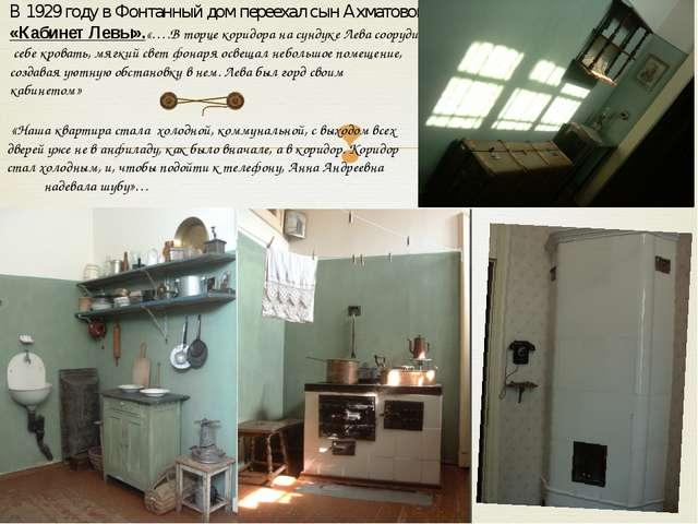 В 1929 году в Фонтанный дом переехал сын Ахматовой Лев Гумилев. «Кабинет Левы...
