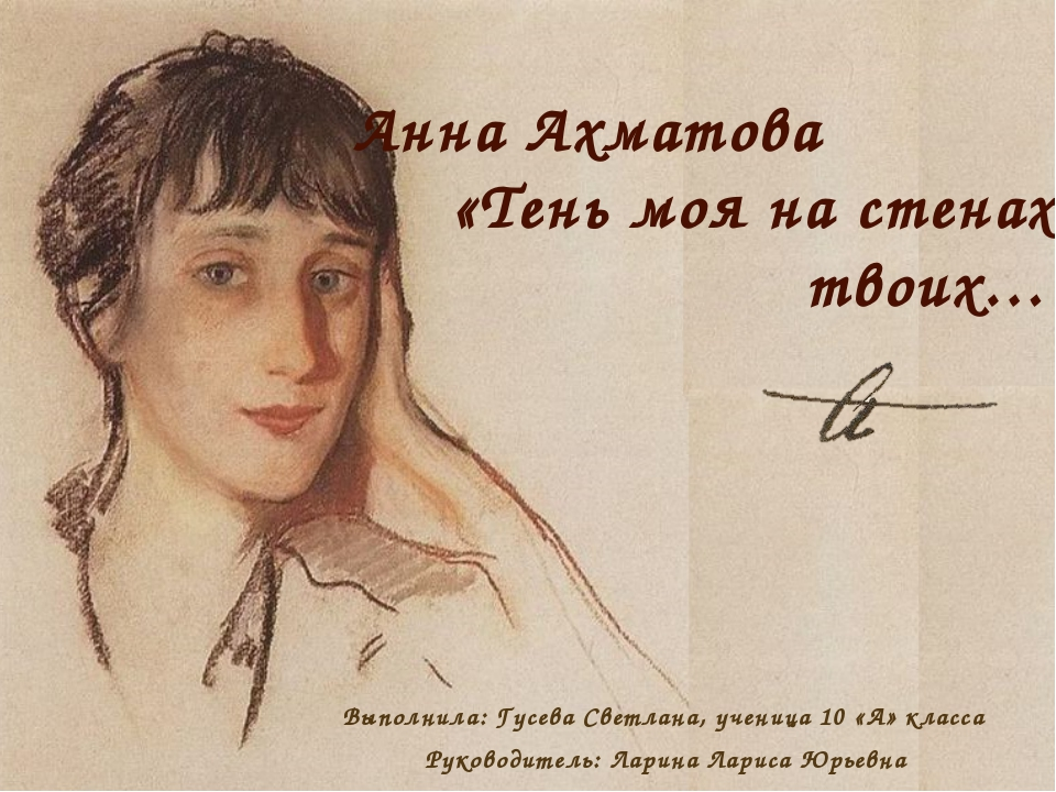 Анна Ахматова «Тень моя на стенах твоих…..» Выполнила: Гусева Светлана, учен...