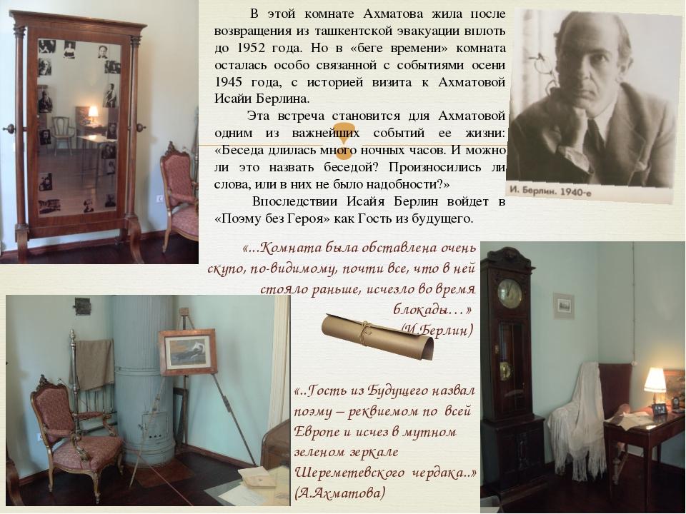 В этой комнате Ахматова жила после возвращения из ташкентской эвакуации впло...