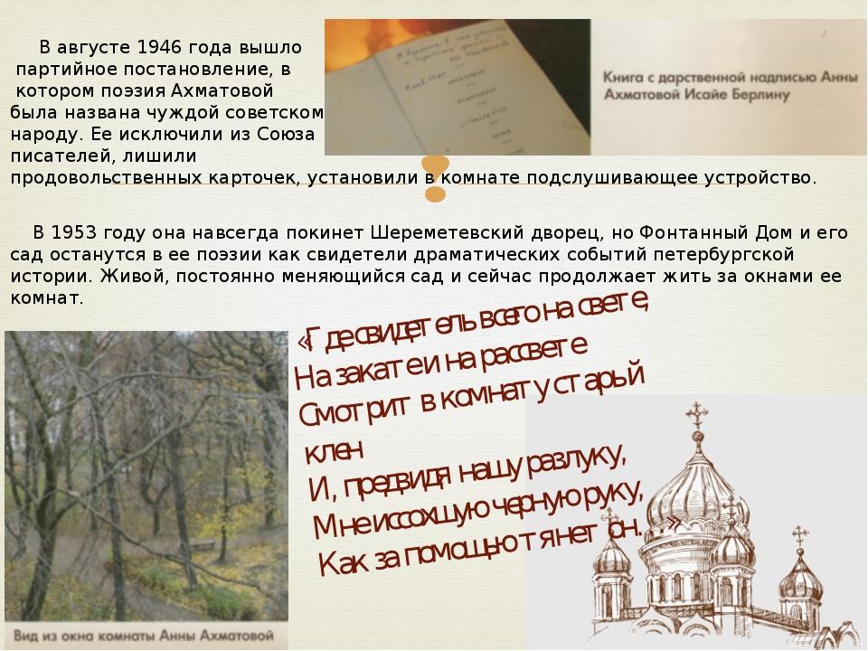 В августе 1946 года вышло партийное постановление, в котором поэзия Ахматово...