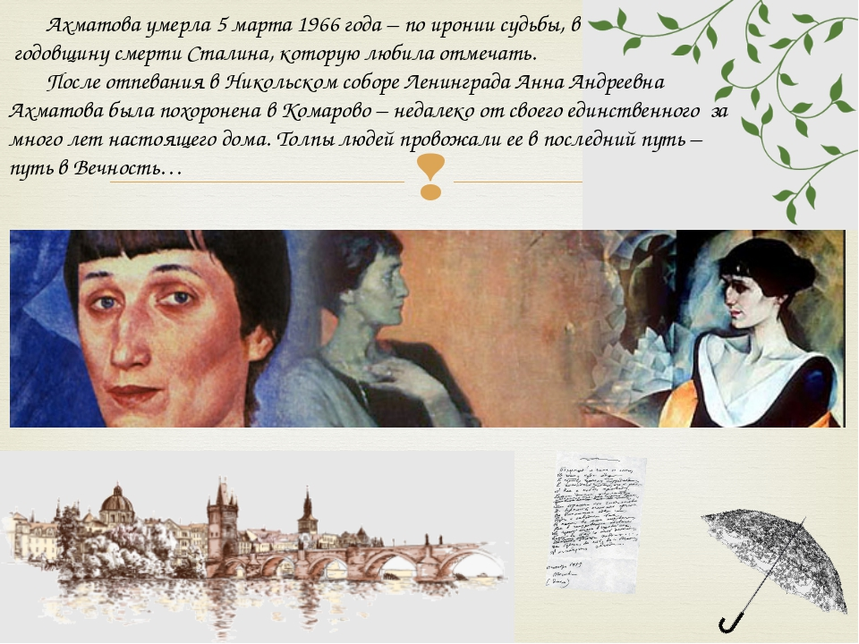 Ахматова умерла 5 марта 1966 года – по иронии судьбы, в годовщину смерти Ста...
