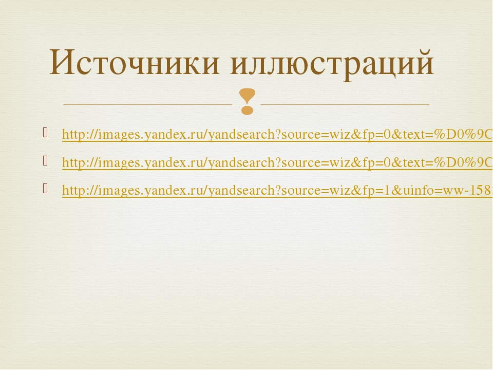 http://images.yandex.ru/yandsearch?source=wiz&fp=0&text=%D0%9C%D1%83%D0%B7%D0...