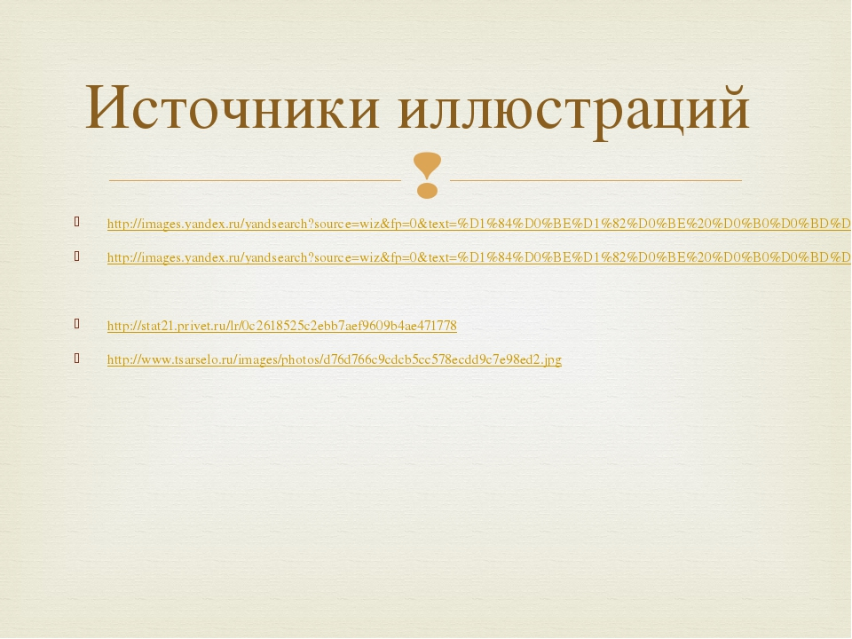 http://images.yandex.ru/yandsearch?source=wiz&fp=0&text=%D1%84%D0%BE%D1%82%D0...