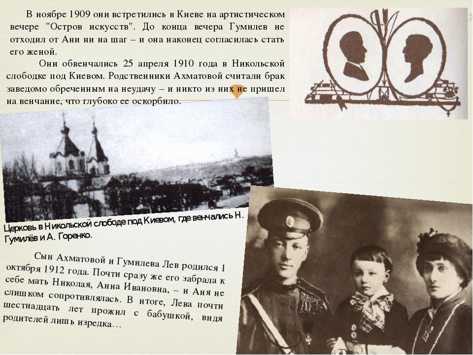 """В ноябре 1909 они встретились в Киеве на артистическом вечере """"Остров искусс..."""