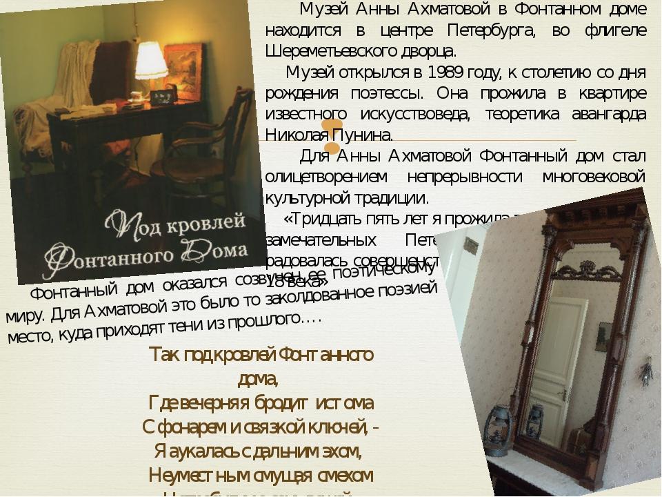 Музей Анны Ахматовой в Фонтанном доме находится в центре Петербурга, во флиг...
