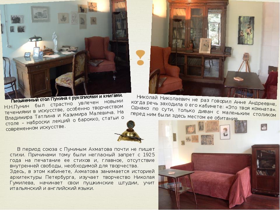 Письменный стол Пунина с рукописями и книгами. Н.Н.Пунин был страстно увлече...