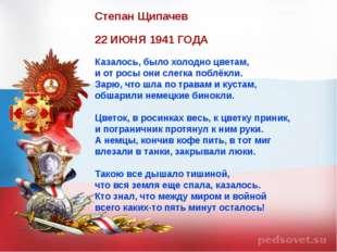 Повышение меткости стрельбы А.А.Ляпунов Идет жестокая война. Фронт требует ув
