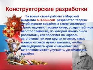 Конструкторские разработки Благодаря новаторским расчетам математиков в СССР