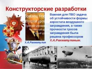 Конструкторские разработки Академик М. А. Лаврентьев занимался изучением проб