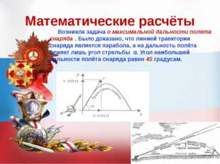 Математические расчёты Профессор С.В.Бахвалов, известный геометр, разработал