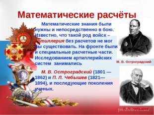 Математические расчёты Всему миру известна «Дорога жизни» по льду Ладожского