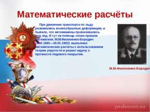 Учёные фронту Вместе с другими слушателями Академии имени Жуковского не раз п