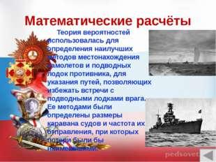 Учёные фронту Много сделал И.В. Курчатов и руководимые им коллективы для приб