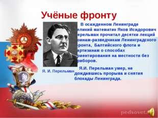 «Советская математика с честью выдержала суровые испытания войны. Следы науки