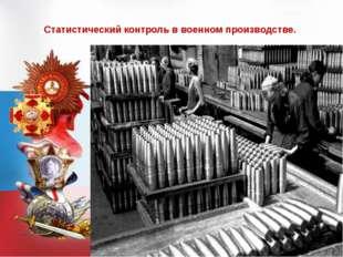 Учёные фронту В осажденном Ленинграде великий математик Яков Исидорович Перел
