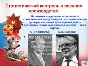 Статистический контроль в военном производстве. А.Н.Колмогоров Б.В.Гнеденко М