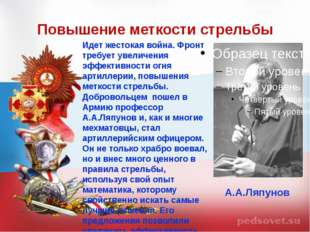 Повышение меткости стрельбы А.Н. Колмогоров Возникла идея за счет искусственн
