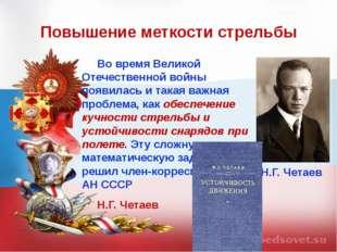 Повышение меткости стрельбы Н.Г. Четаев рассчитал наиболее выгодную крутизну