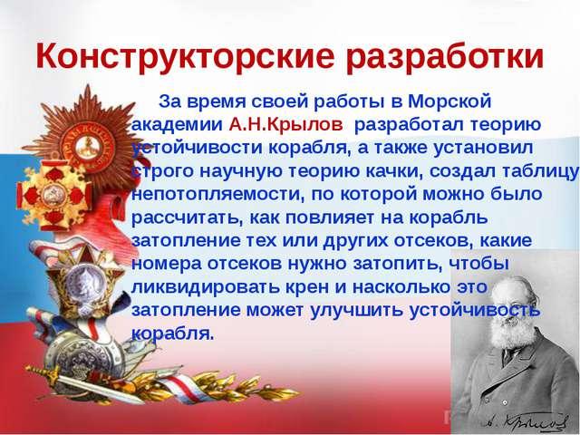 Конструкторские разработки Благодаря новаторским расчетам математиков в СССР...