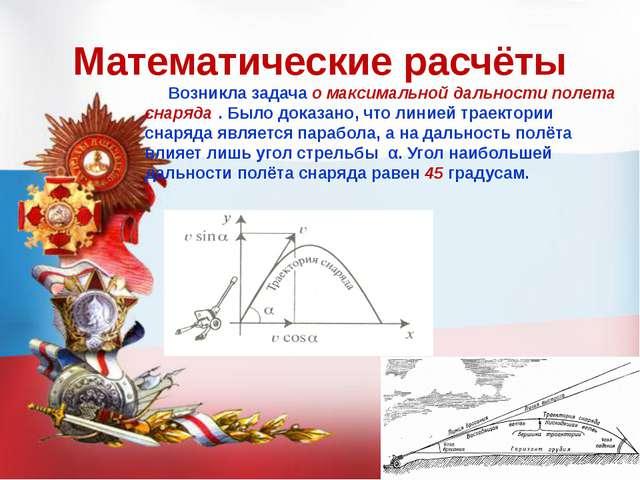 Математические расчёты Профессор С.В.Бахвалов, известный геометр, разработал...