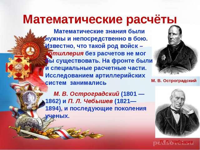 Математические расчёты Всему миру известна «Дорога жизни» по льду Ладожского...