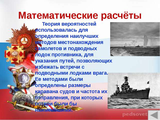 Учёные фронту Много сделал И.В. Курчатов и руководимые им коллективы для приб...