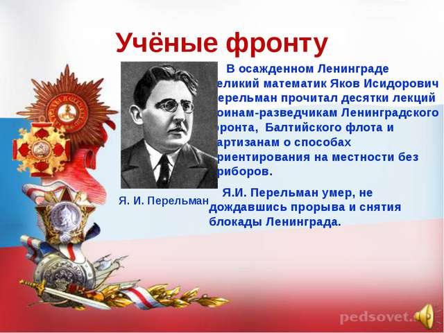 «Советская математика с честью выдержала суровые испытания войны. Следы науки...