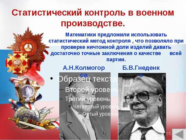 Статистический контроль в военном производстве. А.Н.Колмогоров Б.В.Гнеденко М...