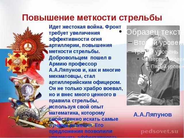 Повышение меткости стрельбы А.Н. Колмогоров Возникла идея за счет искусственн...